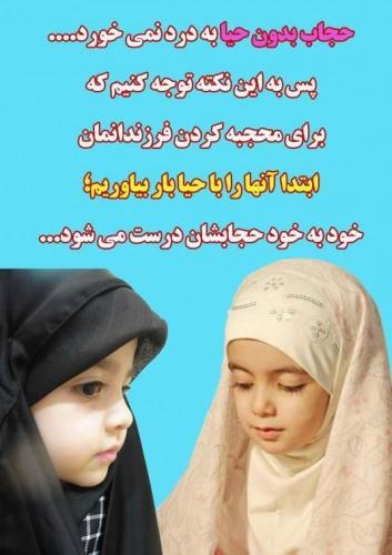 حجاب برای کودکان امروز