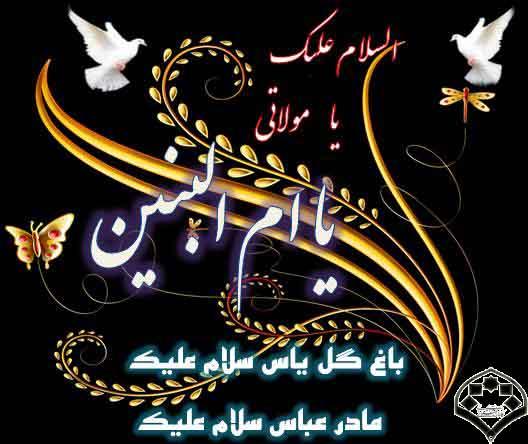 ๑:: مادر ماه ::๑ ویژه نامه وفات حضرت ام البنین سلام الله علیها