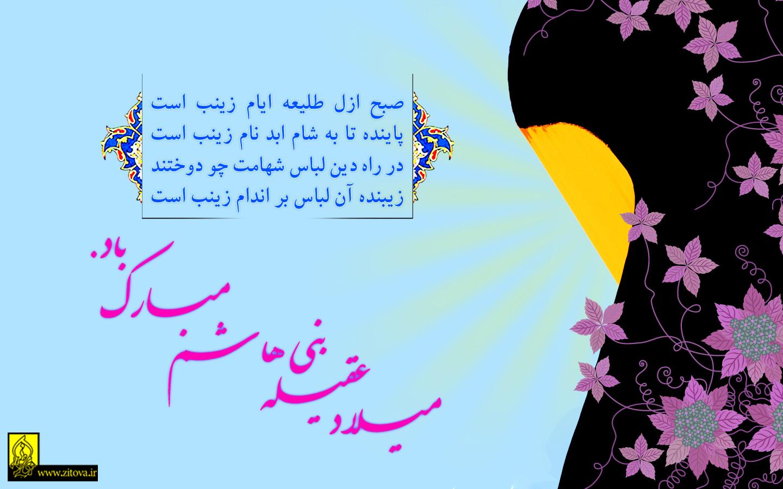 lı.❀.ıl زهراترین ستاره ی زهرا lı.❀.ıl ویژه نامه میلاد حضرت زینب سلام الله علیها