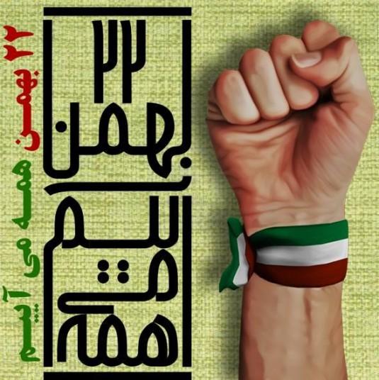 **فراررسیدن 22 بهمن ماه: روز پیروزی خون بر شمشیر مبارک باد**