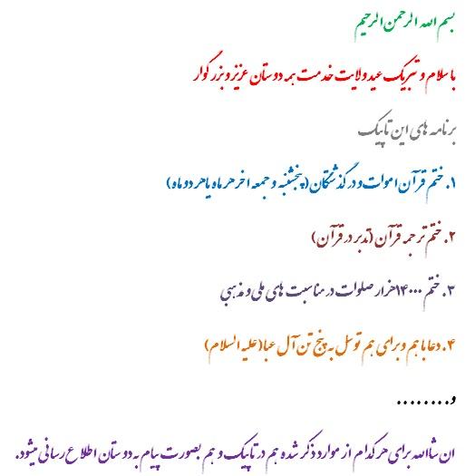 پنجره ایی رو به آسمان(ختم قرآن جهت غفران و رحمت در گذشتگان حادثه زلزله )