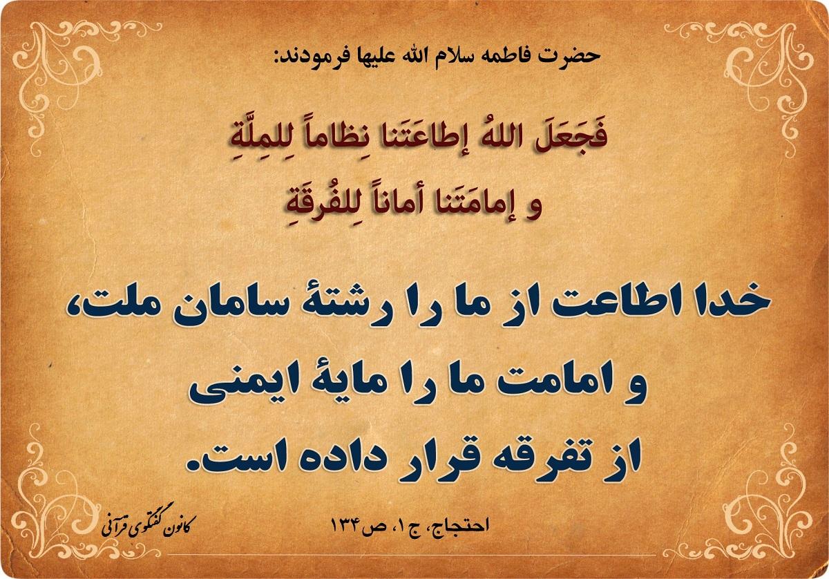 احادیث تصویری حضرت فاطمه زهرا علیهاالسلام