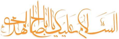 احادیثی از پیامبر اکرم (ص) درباره امام حسين (ع)