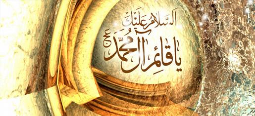 احادیث تصویری امام حجت بن الحسن العسکری( امام زمان)عج