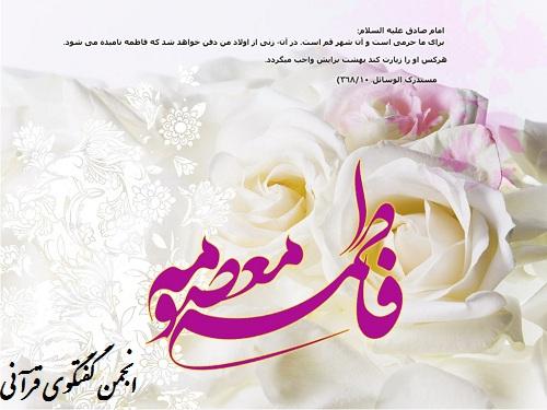 °•~دختر آفـتـاب ~•° ویژه نامه ولادت حضرت فاطمه معصومه سلام الله علیها و روز دختر