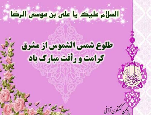 ستاره هشتم ܓܨܓ♥  ویژه نامه ولادت ثامن الحجج  امام رضا علیه السلام ♥ܓܨܓ