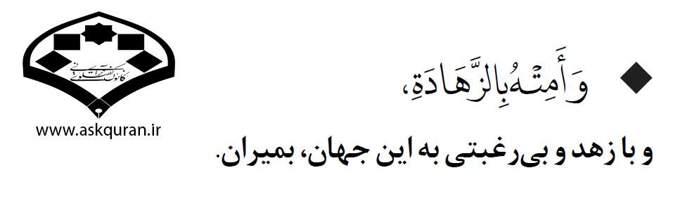 ✿✿✿ آیین زندگی (وصایای امیرالمومنین به امام حسن مجتبی «ع») ✿✿✿