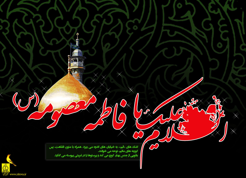 ویژه نامه در سوگ خواهر علی بن موسی الرضا ،حضرت فاطمه معصومه سلام الله علیها