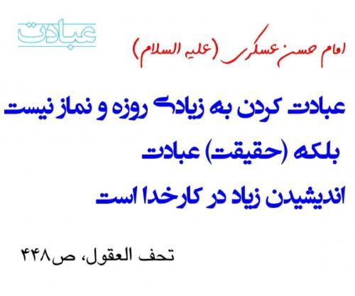 تصاویر در رابطه با شهادت جانسوز امام حسن عسکری علیه السلام