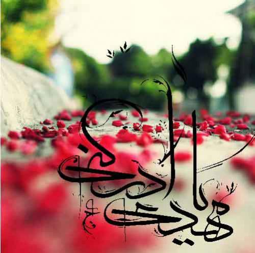 نماز ماه جمادی الثانی ( یادتون نره )