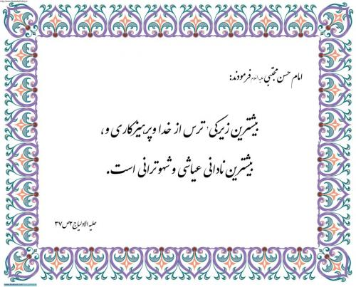 احادیث تصویری امام حسن مجتبی علیه السلام