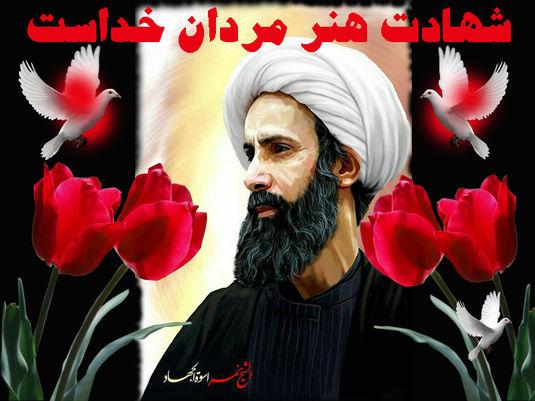 شیخ نمر به شهادت رسید