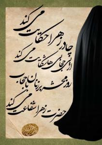 واقعهی کشف حجاب در ۱۷ دی ۱۳۱۴-جنایت بزرگ پهلوی برای نابودی عفت زنان ایرانی-حجاب زهرایی را بستاا