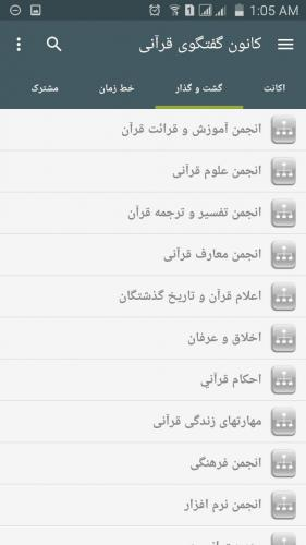 رونمایی از اپلیکیشن اندرویدی اختصاصی کانون گفتگو قرآنی