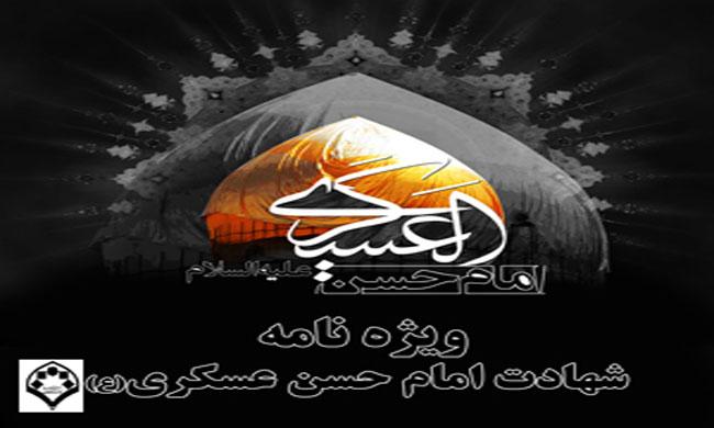 ویژه نامه شهادت امام حسن عسکری(علیه السلام)