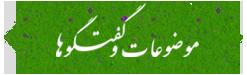 22 بهمن تماشایی - ویژه نامه سالگرد پیروزی انقلاب