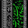 شور محشر - ویژه نامه ماه محرم الحرام 1440 هجری
