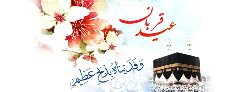ویژه نامه عید سعید قربان