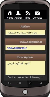 نرم افزار استکبارستیزی مخصوص همراه اندروید-ویژه 13 آبان 1394