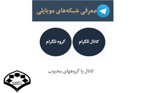 معرفی همه رباتهای فارسی تلگرام شاهوار دات نت