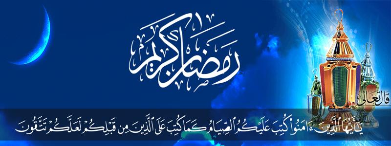 بهار قرآن - ویژه نامه حلول ماه مبارک رمضان کانون گفتگوی قرانی