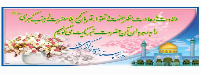 اشعار تبریک ولادت  حضرت زینب سلام الله علیها و روز پرستار