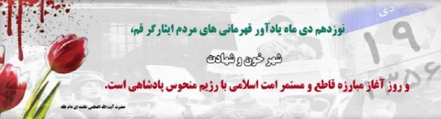 ویژه نامه 19 دی - سالروز قیام مردم قم علیه رژیم شاهنشاهی