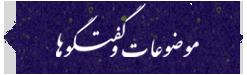 یادگار کربلا - ویژه نامه شهادت سیدالساجدین ، امام علی بن الحسین علیه السلام