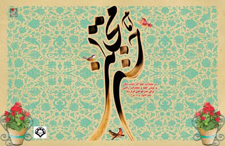 کریم آل فاطمه - ویژه نامه نیمه ماه مبارک رمضان ولادت امام حسن مجتبی علیه السلام