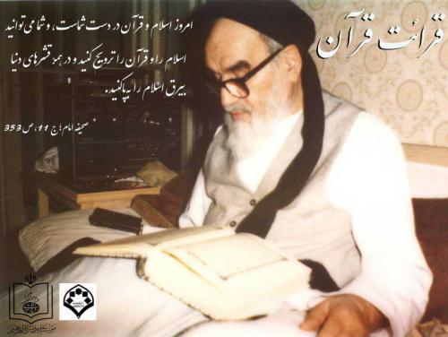 امام خمینی (ره) و قرائت قران