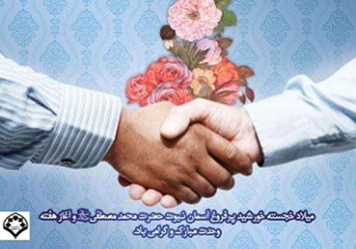 ويژه نامه منادی وحدت -میلاد با سعادت حضرت محمد صلی الله علیه واله وسلم و امام صادق علیه السلام