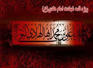 ویژه نامه شهادت امام هادی علی النقی علیه السلام