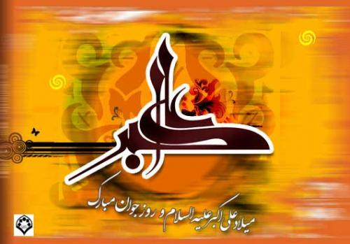 ویژه نامه میلاد با سعادت حضرت علی اکبر سلام الله علیه - روز جوان -