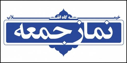 صوتی فضیلت نماز جمعه بیانات مقام معظم رهبری