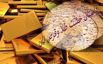 خشت طلا وقرص نان-رفتار دنيا با دوستداران خود!