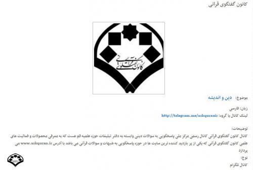 معرفی لینک گروه ها و کانال های تلگرامی قرانی - مذهبی