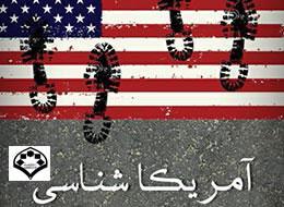 دریافت نرم افزار اندرویدی آمریکاشناسی ،مروری بر 60 سال جنایات آمریکا علیه ملت ایران-9دی ماه94