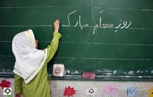 طرح اهداء یک جمله به معلم ، نوشتن متن بر روی تابلو سیاه اسک قران