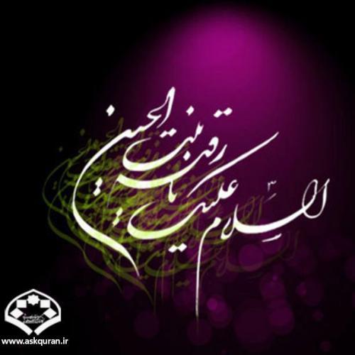 ویژه نامه شهادت حضرت رقیه سلام الله علیها