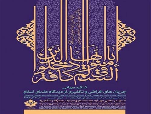 دومین کنگره خطر جریان های تکفیری در دنیای امروز و مسئولیت علمای جهان اسلام،در قم