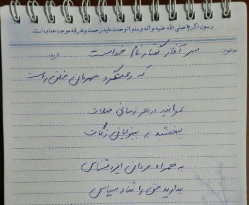 *دستخط کانونی ها*-با رویکرد ترجمه قسمتی از آیات کلام الله مجید