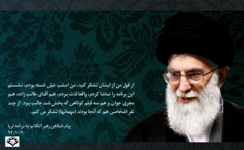 متن پیام شفاهی تشکر رهبر معظم انقلاب و تشکر از برنامه ای که از تلویزیون پخش شد + پخش و دانلود