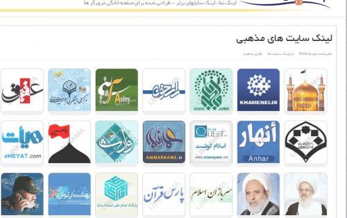 اسک قران جزو پربازدیدترین سایت های مذهبی ایران قرار گرفت