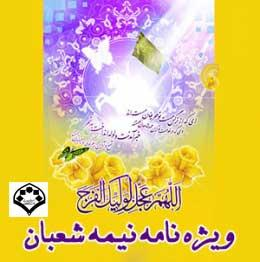ویژه نامه میلاد حضرت بقیة الله الاعظم الحجة بن الحسن العسکری -نیمه شعبان 95-