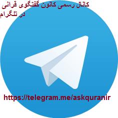 کانال رسمی کانون گفتگوی قرانی در تلگرام ایجاد شد