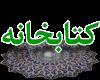 ویژه نامه شب های قدر و شهادت امبرالمومنین امام علی علیه السلام