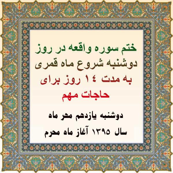 دوشنبه اول ماه محرم ،آغاز ختم مجرب سوره واقعه { برای رفع گرفتاریها و حاجات مهم}