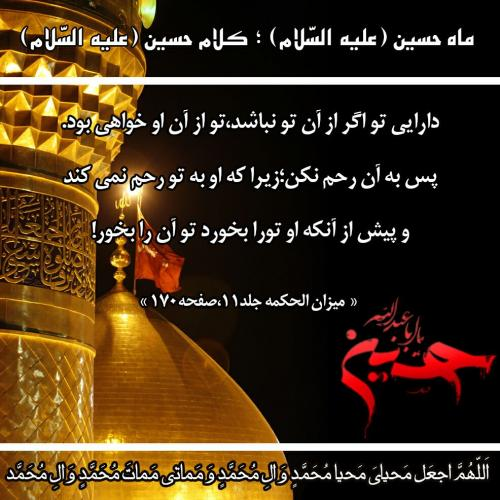 احادیث تصویری امام حسین علیه السلام
