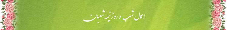 ویژه نامه آفتاب پشت ابر - میلاد امام زمان بر تمامی مسلمانان جهان مبارک باد.