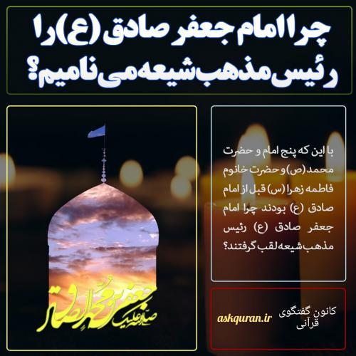 چرا امام صادق علیه السلام را رئیس مذهب تشیع می نامند؟